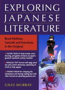 Speaking Japanese-Exploring Japanese Literature 1
