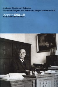 Speaking Japanese-Ishibashi Shojiro, Art Collector 1