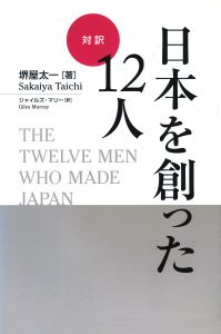 Speaking Japanese-Twelve Men Who Made Japan