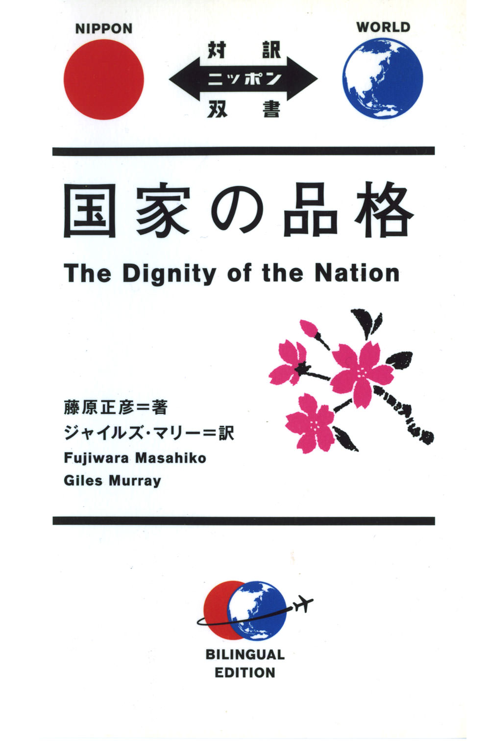 Speaking Japanese-The Dignity of the Nation